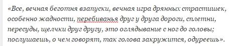 цитата из обломова